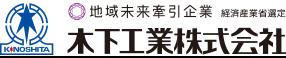 木下工業株式会社 採用サイト